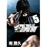 ザ・ファブル(5) (ヤングマガジンコミックス)