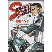 スピードスター 03 (ヤングキングコミックス)