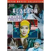 美しき生首の禍 [DVD]