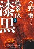 漆黒―孤拳伝〈2〉 (中公文庫)
