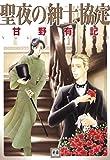 聖夜の紳士協定 (花音コミックス)