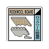 CP76602 建築業協会統一標識ロックウール吸音板 300×300