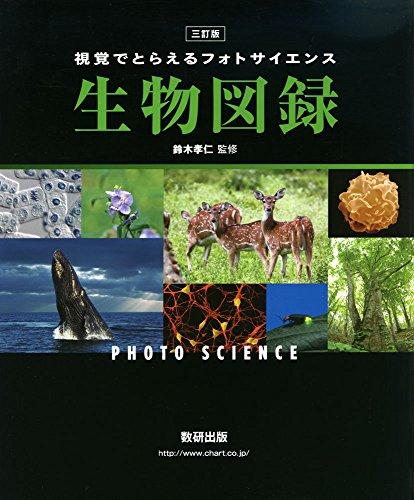 視覚でとらえるフォトサイエンス 生物図録の詳細を見る