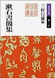 漱石書簡集 (岩波文庫) 画像