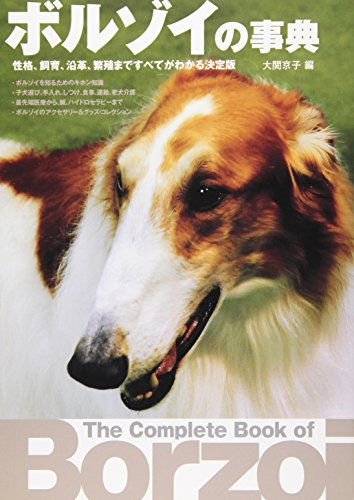 ボルゾイの事典―性格、飼育、沿革、繁殖まですべてがわかる決定版