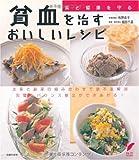貧血を治すおいしいレシピ (セレクトBOOKS)