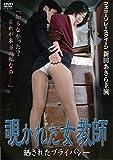 覗かれた女教師~晒されたプライバシー~(復刻スペシャルプライス版) [DVD]