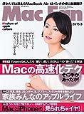 Mac Fan 2015年3月号 [雑誌]