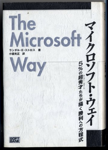 マイクロソフト・ウェイ―5%の超秀才たちが描く勝利への方程式の詳細を見る