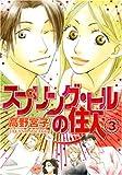 スプリング・ヒルの住人 3 (バーズコミックス ガールズコレクション)