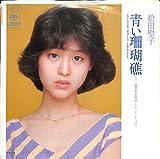 青い珊瑚礁[松田聖子][EP盤]
