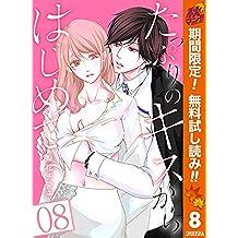 たっぷりのキスからはじめて【期間限定無料】 8 (マーガレットコミックスDIGITAL)