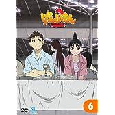 げんしけん2 第6巻 [DVD]