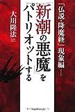 新潮の悪魔をパトリオットする 仏説・降魔経現象編 (OR books)