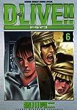 DーLIVE!!(6) (少年サンデーコミックス)