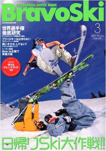 BravoSki 2009 vol.3 日帰りスキー大作戦!!/世界選手権徹底研究/シーズン直前ウエ (双葉社スーパームック)