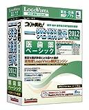 コリャ英和!一発翻訳 2012 for Mac 医歯薬ベーシック