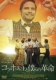 コッホ先生と僕らの革命 [DVD] 画像