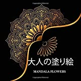 大人の塗り絵 MANDALA FLOWERS: マンダラ 塗り絵 大人の  / 塗り絵 ストレス解消とリラク /花々のマンダラぬりえ / マンダラ大人 / 細かい作業が好きな人にはぴったり!