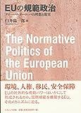 EUの規範政治―グローバルヨーロッパの理想と現実