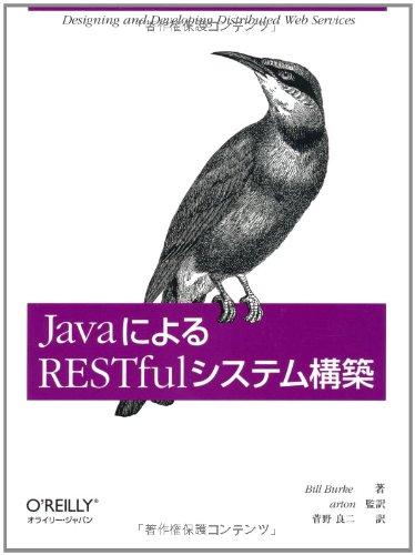 JavaによるRESTfulシステム構築の詳細を見る