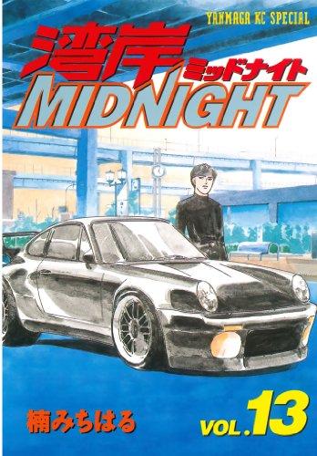 湾岸MIDNIGHT(13) (ヤングマガジンコミックス)