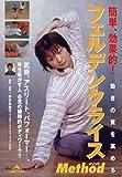 DVD>フェルデンクライス・メソッド (<DVD>)
