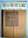 京の茶室と庭 (1963年)