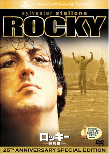 ロッキー(特別編) [DVD]の詳細を見る