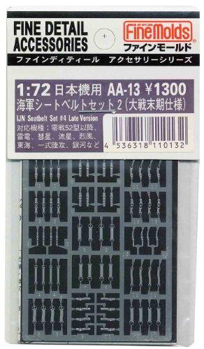 1/72 日本海軍機用シートベルトセット2 大戦末期