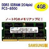 サムスン4GB DDR3 1066MHz PC3-8500 SO-DIMM 204Pin ノートPC用メモリ