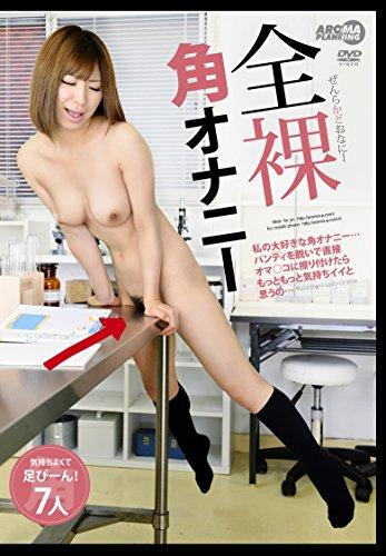 全裸角オナニー [DVD]