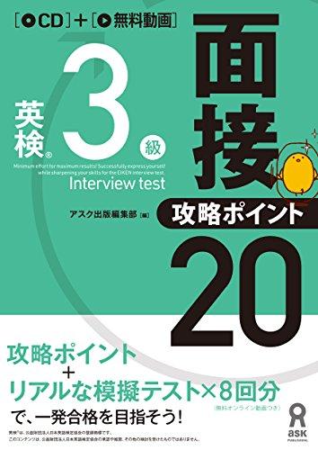 [CD付] 英検3級 面接・攻略ポイント20