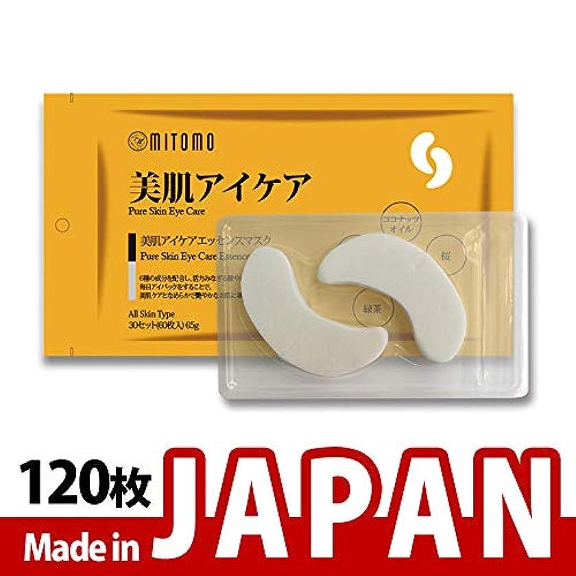 責任呪われた肉MITOMO【MC005-A-0】日本製シートマスク/60枚入り/120枚/美容液/マスクパック/送料無料