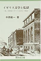 イギリス文学と監獄―18,19世紀イギリス文学の一断面
