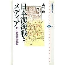 日本海海戦とメディア 秋山真之神話批判 (講談社選書メチエ)