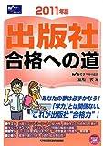 出版社合格への道〈2011年版〉 (マスコミ就職シリーズ)