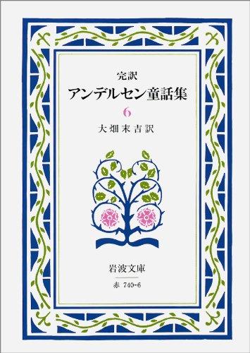 完訳アンデルセン童話集 6 (岩波文庫 赤 740-6)の詳細を見る