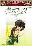 コンパクトセレクション 春のワルツ DVD-BOXI[DVD]