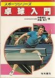 卓球入門―基本から実戦まで (スポーツシリーズ)