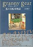 グラニー・ギア 私の自転車物語