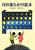 月の満ちかけ絵本