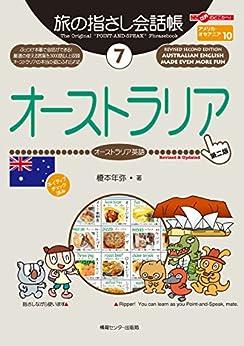 旅の指さし会話帳7オーストラリア(オーストラリア英語) by [榎本 年弥]