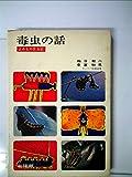毒虫の話―-よみもの昆虫記- (1969年)