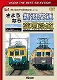 ビコムベストセレクション さようなら 新潟交通 蒲原鉄道[DVD]
