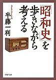 「昭和史」を歩きながら考える (PHP文庫)