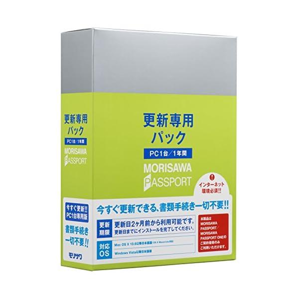 MORISAWA PASSPORT更新専用パックの商品画像