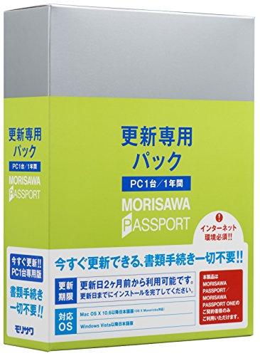 Amazon.co.jp通販サイト(アマゾンで買える「MORISAWA PASSPORT更新専用パック」の画像です。価格は43,500円になります。