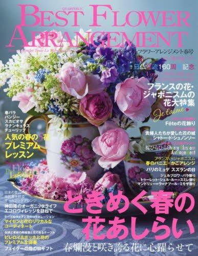 ベストフラワーアレンジメント 2018年 04 月号 [雑誌]