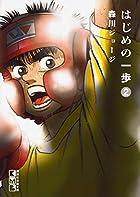 はじめの一歩 文庫版 第02巻
